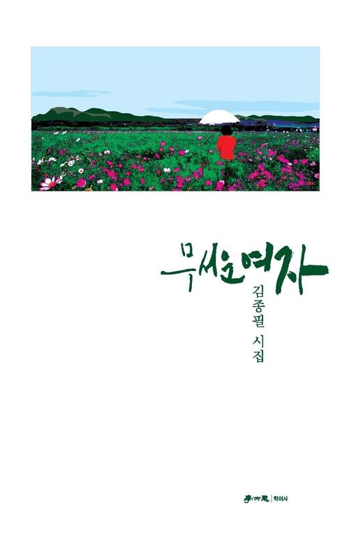 초설 김종필 시인의 세 번째 시집 '무서운 여자' 표지 장안에 화제가 되고 있는 시집 '무서운 여자'는 생활에서 우러나오고 속에서 깊이 삭여져 나오는 인간미와 서정의 깊이가 있다.