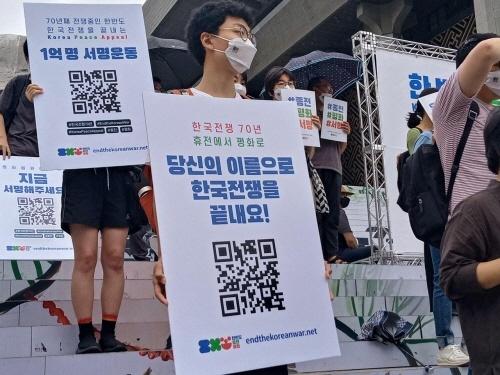 한반도 종전 캠페인 출범식 참가자가 피켓을 들고 있는 모습 한반도 종전 캠페인 출범식 참가자가 피켓을 들고 있는 모습