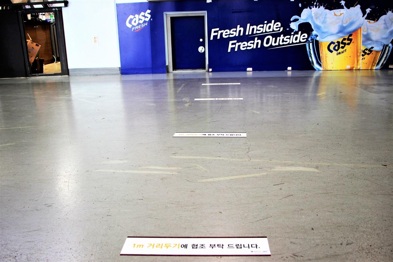 26일 관중 입장 경기가 열린 고척스카이돔 곳곳에 거리두기 표식이 붙어있다.