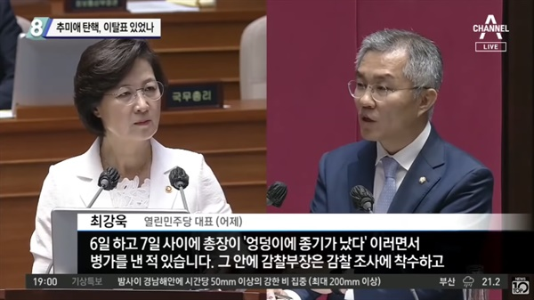 윤석열 검찰총장 종기에 관해 대담 진행한 채널A < 뉴스TOP10 >(7월 23일)