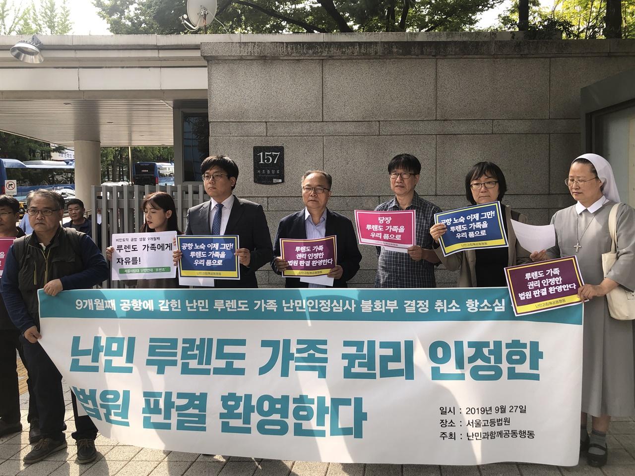 승소 후 기자회견을 하는 변호사들과 난민인권단체