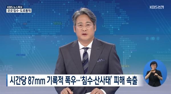 KBS 뉴스특보의 한 장면