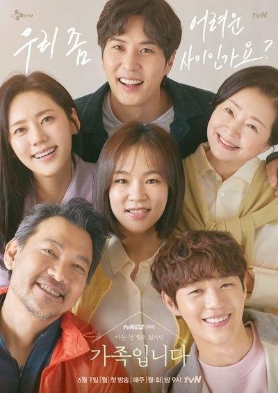 tvN 월화드라마 <(아는 건 별로 없지만) 가족입니다> 포스터