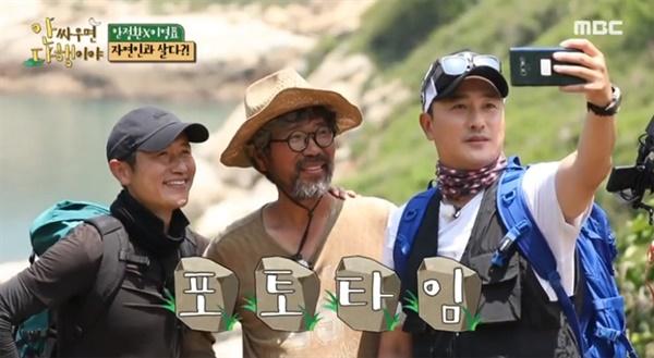 지난 27일 방영된 MBC '안싸우면 다행이야'의 한 장면.