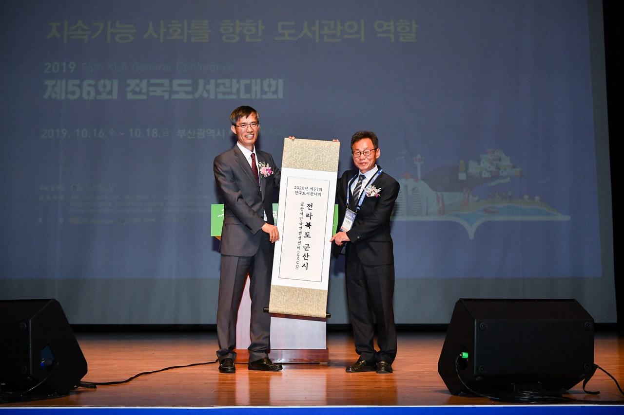 2020 전국도서관대회 개최지 군산  2020년 제57회 전국도서관대회가 군산에서 열린다는 소식을 알리고 있다.