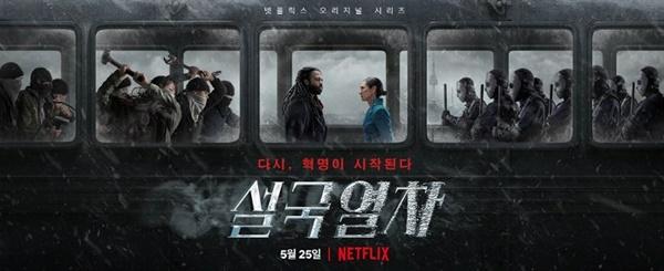 넷플릭스 오리지널 드라마 <설국열차> 포스터.