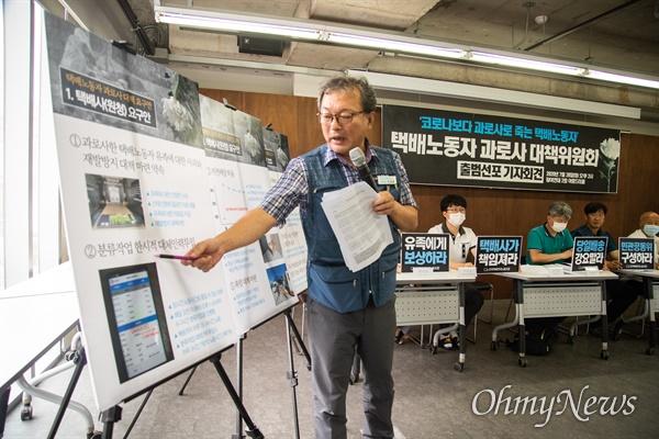 전국택배연대노동조합이 28일 서울 종로구 참여연대에서 '택배노동자 과로사 대책위원회 출범' 기자회견을 하고 있다.