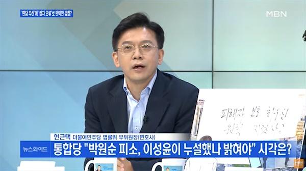 7월 24일 MBN <뉴스와이드>에 출연해 피해자 향해 2차 가해성 발언한 현근택 더불어민주당 법률위원회 부위원장