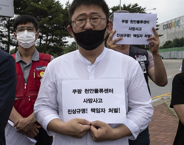 최동범 씨(사진) 아내 고 박현경 씨는 6월 1일 천안 쿠팡 목천물류센터 구내식당 청소일을 하던 도중 쓰러져 숨졌다. 최 씨는 쿠팡 등 관련 업체를 고발하며 진상규명을 촉구하고 나섰다.