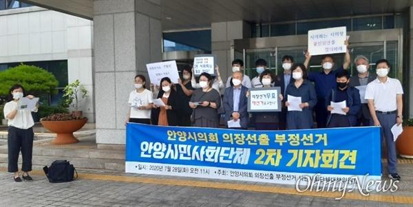 안양지역 시민단체 기자회견