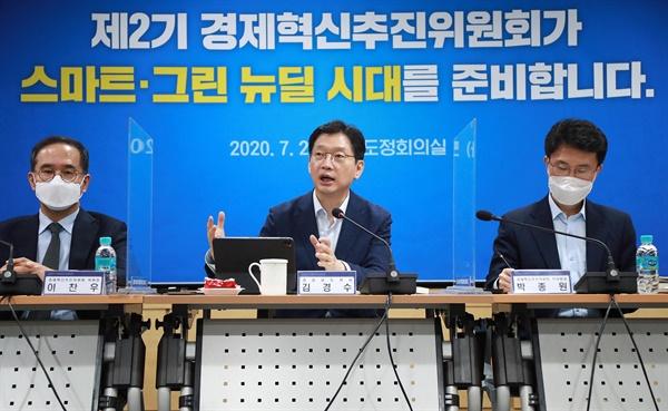 7월 28일 오후 경남도청에서 열린 2기 경제혁신추진위원회 출범 회의.