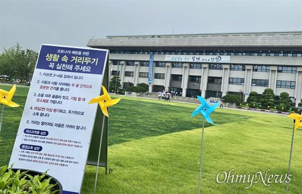 인천광역시 청사와 '인천애뜰' 광장.