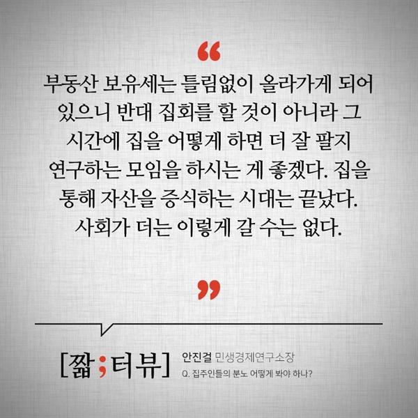 [짧터뷰] 안진걸 민생경제연구소장