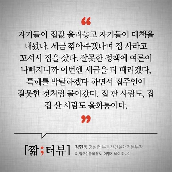 [짧터뷰] 김헌동 경실련 부동산건설개혁본부장