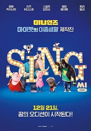 영화 '씽'의 메인 포스터