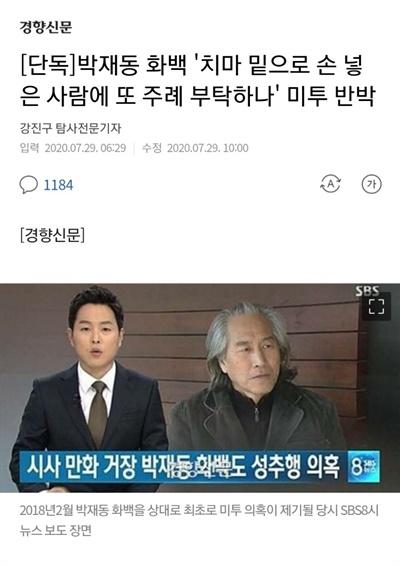 경향신문이 29일 오전 보도했다 삭제한 '박재동 화백 미투 반박' 기사.