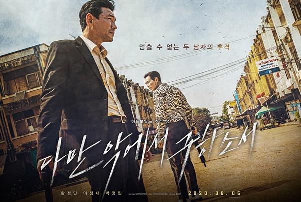 영화 <다만 악에서 구하소서> 포스터.