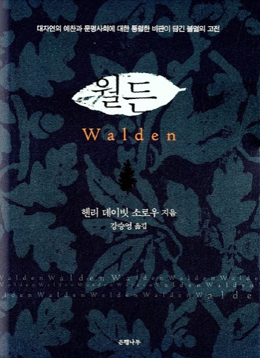 헨리 데이비드 소로의 <월든(walden)> <월든>은 잔잔하면서도 혁명적인 삶과 자연에 대한 대서사시이다.
