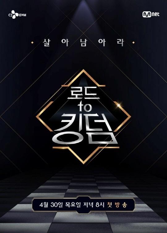 Mnet '로드 투 킹덤'