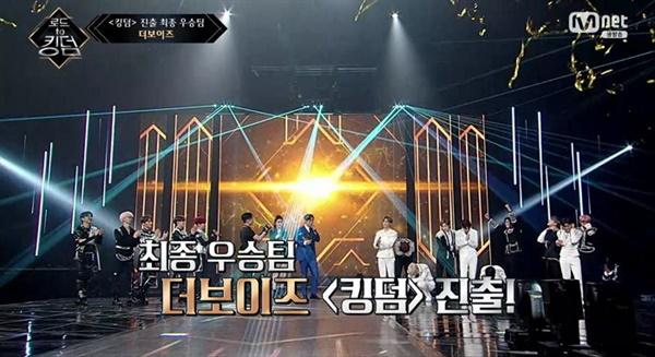 지난 6월 더보이즈의 우승으로 막을 내린 Mnet '로드 투 킫덤'