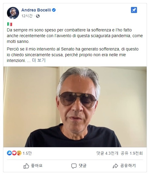 코로나19 방역 관련 발언을 사과하는 안드레아 보첼리 페이스북 갈무리.