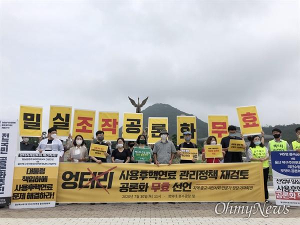 30일, 시민단체가 사용후핵연료(고준위폐기물) 처리 방안에 대한 여론 수렴(공론화)을 문제 삼으며, 재검토를 정부에 촉구했다.