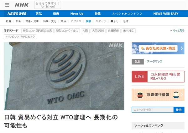 일본의 한국 수출규제 관련 세계무역기구(WTO) 분쟁 해결 절차 시작을 보도하는 NHK 뉴스 갈무리.