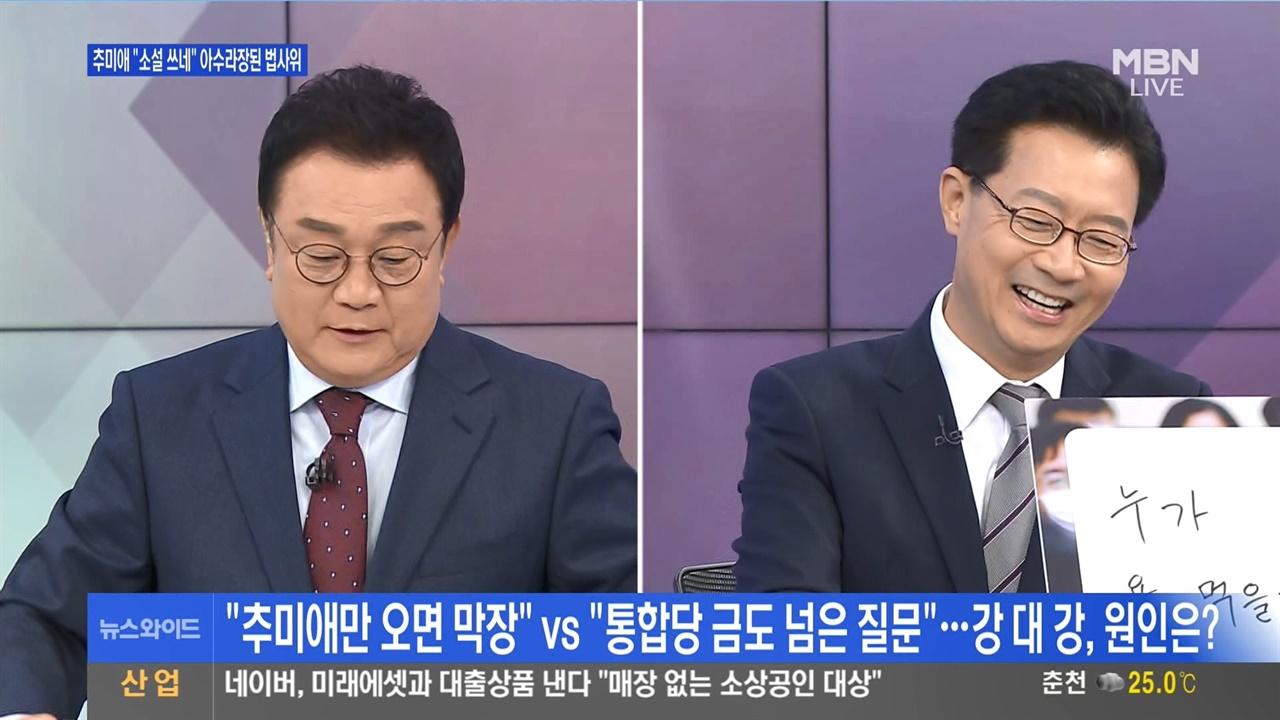 호프집 풍문을 의견으로 내놓은 정태근 미래통합당 전 의원. MBN <뉴스와이드>(7/28)