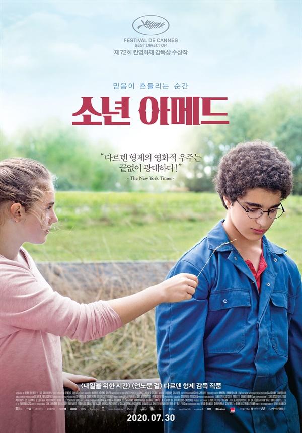 영화 <소년 아메드>포스터
