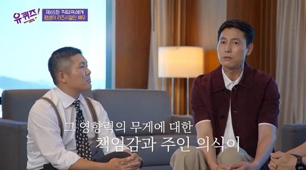 tvN 예능 <유 퀴즈 온 더 블럭>의 한 장면