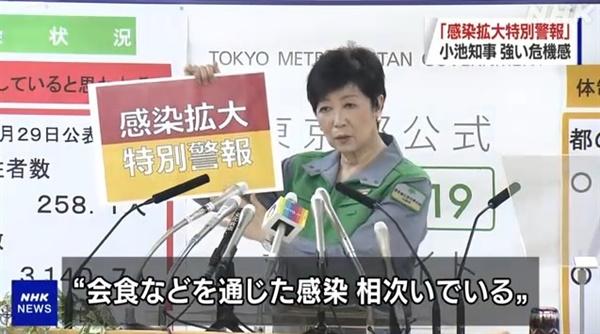 일본 도쿄도 고이케 유리코 지사이 코로나19 감염확대 특별경보 선언을 보도하는 NHK 뉴스 갈무리.