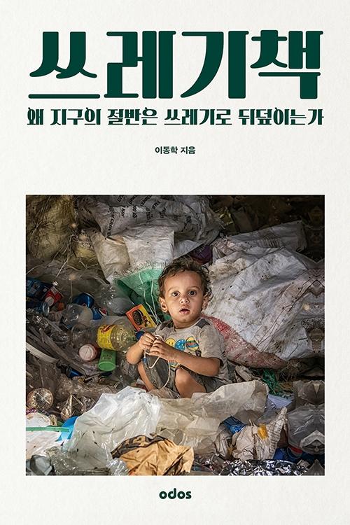 <쓰레기책> 겉표지.