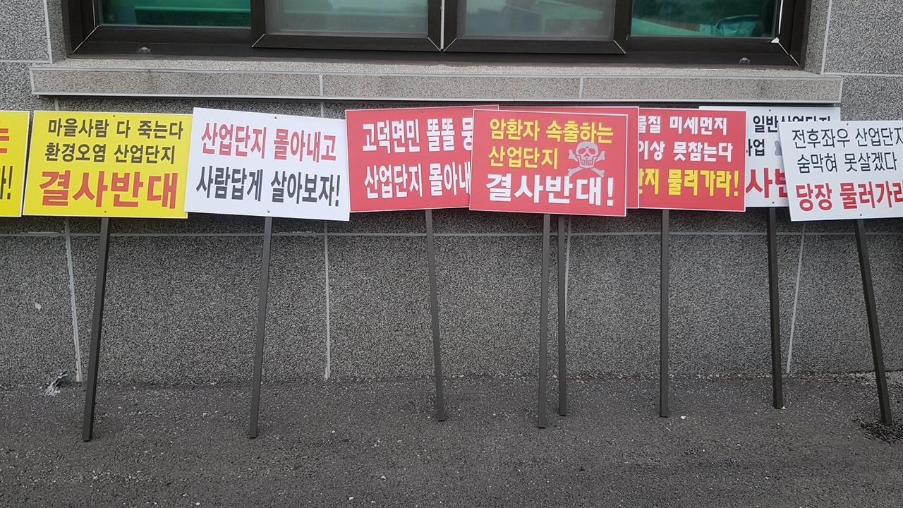 주민들은 경찰의 제지로 피켓을 고덕 면사무소 밖에 놓고 공청회장에 입장했다.