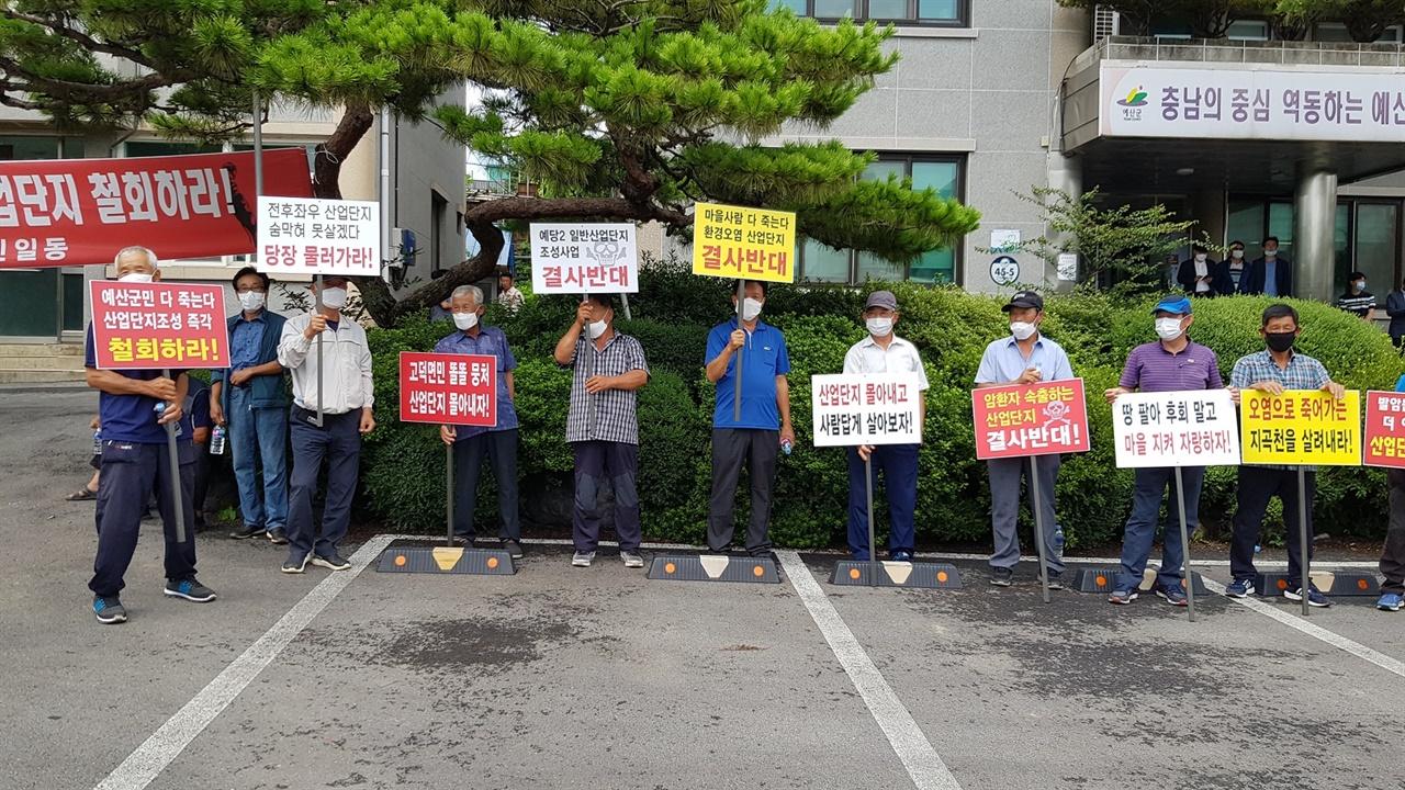 공청회에 앞서 피켓 시위를 하고 있는 주민들