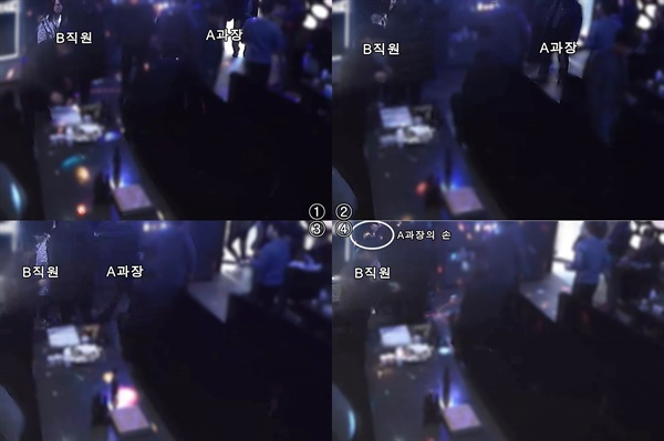 광주 북구의 한 노래방 CCTV에 담긴 2019년 12월 26일 전남대학교 산학협력단 송년회 모습. 오후 11시 8분 방으로 들어온 A과장은(①·②) B직원을 향해 손을 뻗어 다가간 뒤(③) B직원의 얼굴을 만졌다(④).
