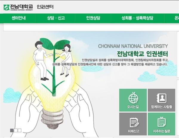 2016년 개소한 전남대 인권센터 홈페이지.