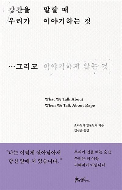 책 <강간을 말할 때 우리가 이야기하는 것, 그리고 이야기하지 않는 것>