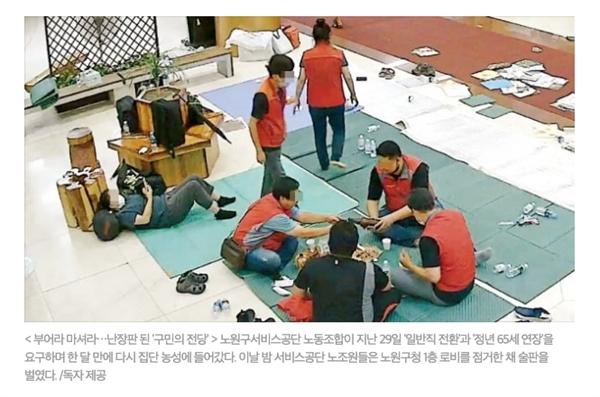 2020년 7월 30일 한국경제 기사화면 캡처
