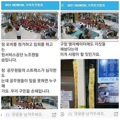 노원구 지역 커뮤니티에 공개된 노원구청 CCTV영상 화면. 노원구 서비스공단 노조는 여론 호도를 위해 노원구청이 불법적으로 CCTV영상을 배포했다고 주장하고 있다.