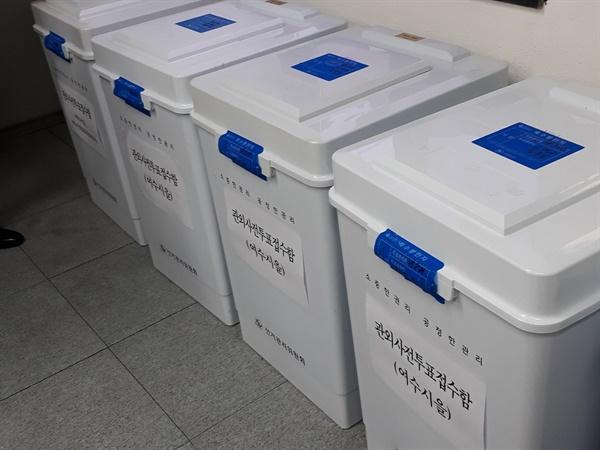 4.15 총선 당시 여수의 관외 사전투표함