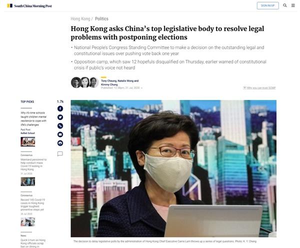 홍콩의 입법회 선거 1년 연기 결정을 보도하는 <사우스차이나모닝포스트> 갈무리.