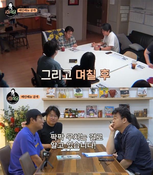 지난 7월31일 방영된 tvN '나홀로 이식당'