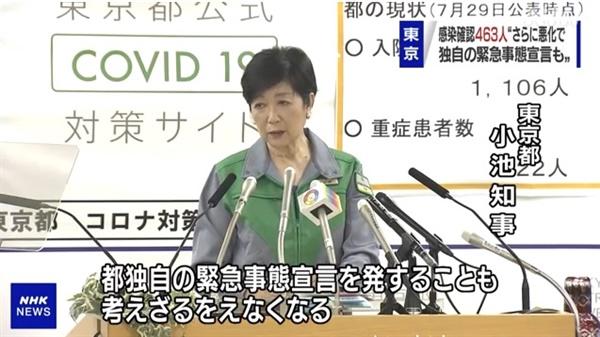 고이케 유리코 일본 도쿄도 지사의 코로나19 현황 기자회견을 보도하는 NHK 뉴스 갈무리.