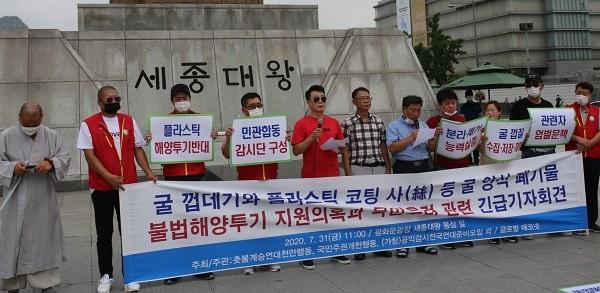 기자회견 31일 오전 11시 서울 광화문 세종대왕 동상 앞에서 귤 양식 폐기물 해양오염 관련  시민사회단체 기자회견모습이다.