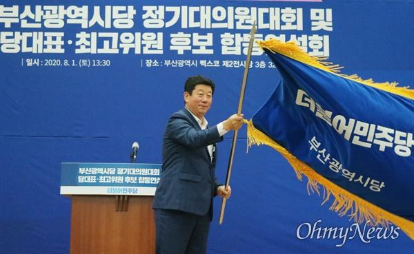 1일 더불어민주당 부산시당 대의원대회에서 신임 시당위원장으로 선출된 박재호(남구을) 의원.