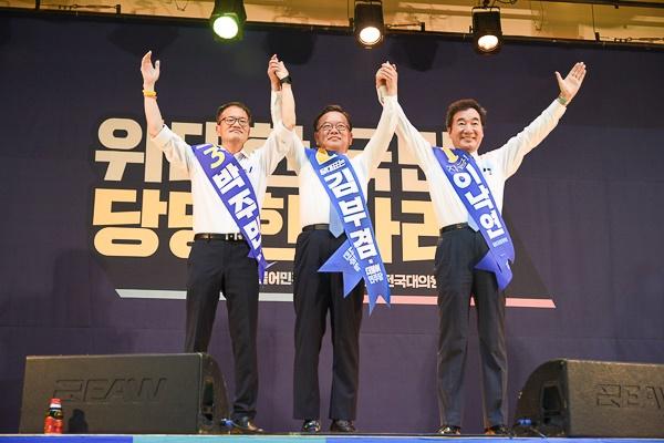 더불어민주당 당 대표로 나온 이낙연·김부겸·박주민 의원이 인사하고 있다