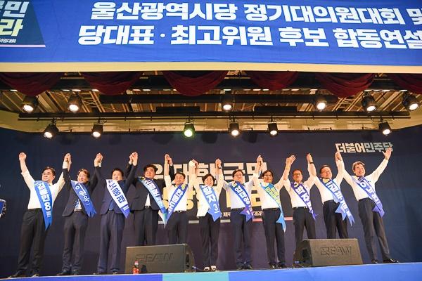 더불어민주당 울산광역시당 정기대의원대회 및 당대표·최고위원 후보 합동연설회가 1일 오후 5시 울산 오토밸리복지센터 3층 실내체육관에서 개최됐다.