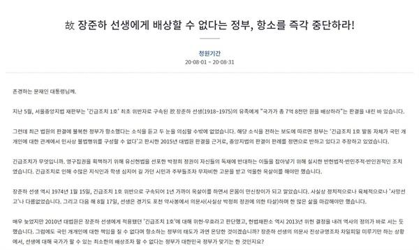 정부의 항소 중단을 촉구하는 청와대 국민청원