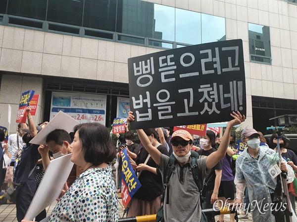 1일 서울 여의도에서 617규제소급적용 피해자모임, 임대사업자협회 추인위원회 등 부동산 관련단체 회원들이 정부의 부동산 규제에 반대하는 집회를 열고 임대차 3법 반대 구호를 외쳤다. 이들은 더불어민주당사 앞에서 가두 행진을 벌였다.