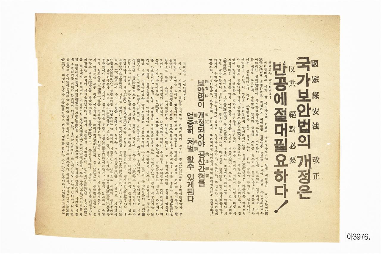 1958년 12월 국가보안법 개정을 위한 자유당의 선전 글